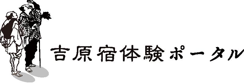 吉原宿体験ポータル